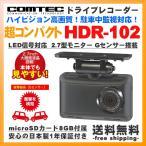 ショッピングドライブレコーダー ドライブレコーダー コムテック HDR-102 国産 日本製 車載カメラ バックカメラ