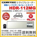 ドライブレコーダー コムテック HDR-112MG セパレート ハーフミラータイプ 国産 日本製 車載カメラ バックカメラ