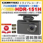 ショッピングドライブレコーダー ドライブレコーダー コムテック HDR-151H 国産 日本製 車載カメラ バックカメラ