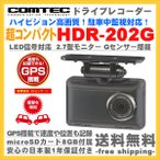 ショッピングドライブレコーダー 【次回入荷未定】ドライブレコーダー コムテック HDR-202G 国産 日本製 一体型 HD 車載カメラ