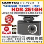ショッピングドライブレコーダー ドライブレコーダー コムテック HDR-251GH 国産 日本製 車載カメラ バックカメラ