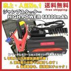 ジャンプスターター  HIGH-POWER モバイル バッテリー 68800mAh LEDライト 非常灯【人気No.1バッテリー】