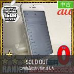 【値下げ】au iPhone6S 16GB シルバー 白ロム MKQK2J/A(美品Aランク)