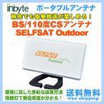 テレビアンテナ 屋外 ポータブル ケーブル  BS 110度 CS SELFSAT Outdoor  DTV131JW-C用  DC12 24V -J05TK-