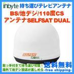 ポータブル オールインワンアンテナ テレビ ケーブル オートサーチ機能 地デジ BS 110度CS SELFSAT DUAL -J06D-