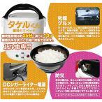 自動車/船舶用直流ポータブル炊飯器 シガーソケット  『タケルくん DC12V専用』1.5合 JPN-JR001