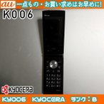 【秋の1000札セール】au K006 カメラ有モデル ブラック ランクB ※お使い頂くには、別途auショップにて[ICカードロッククリア]が必要です
