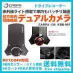 ショッピングドライブレコーダー ドライブレコーダー 2カメラ カルパ CARPA130 前後カメラ バックカメラ 一体型 DC12/24V GPS シガー電源