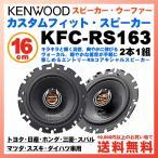 ケンウッド 16cm カスタムフィットスピーカー KFC-RS163 2本1組 JVC 2ウェイ2スピーカーシステム オーディオ AV 車載用