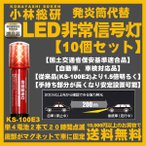 LED非常信号灯 スタンダードタイプ 10個セット 発炎筒 小林総研 LED9灯 KS-100E3 (2017年最新モデル)