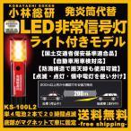 【大人気商品】LED非常信号灯 ライト機能付きタイプ 発炎筒 LED9灯+1灯 車検対応 KS-100L2 小林総研 (レビューを書いて送料無料)