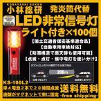 LED非常信号灯 ライト機能付きタイプ 100個セット 発炎筒 小林総研 LED9灯+1灯  KS-100L2  (ランキング受賞商品)