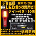 LED非常信号灯 ライト機能付きタイプ 30個セット 発炎筒 小林総研 LED9灯+1灯  KS-100L2  (ランキング受賞商品)