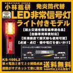 【数量限定特価】LED非常信号灯 ライト付きタイプ 発炎筒 LED9灯+1灯 KS-100L2 小林総研 (レビューを書いて送料無料)