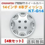 ホイールカバーセット 14インチ 8本ディッシュタイプ 4枚セット KT-Gシリーズ 中発販売 KT-G14
