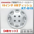 ホイールカバーセット 15インチ 8本ディッシュタイプ 4枚セット KT-Gシリーズ 中発販売 KT-G15