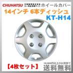 ホイールカバーセット 14インチ 6本ディッシュタイプ 4枚セット KT-Hシリーズ 中発販売 KT-H14