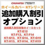 ショッピングホイール ホイールカバー KTシリーズ 追加購入割引オプション 中発販売 12インチ 13インチ 14インチ 15インチ