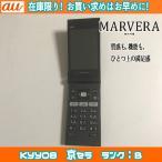 【大幅値下げ】au MARVERA マーベラ ブラック ランクB※auガラケーの場合に限りお使い頂くには、別途auショップにて[ICカードロッククリア]が必要