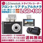 【在庫有り】ドライブレコーダー 2カメラ LG Innotek Alive LGD-100 車載用 前後カメラ 小型 バックカメラ 駐車監視 分離型 DC12/24V シガー 常時電源