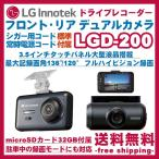 【在庫有り】ドライブレコーダー 2カメラ LG Innotek Alive LGD-200 車載用 前後カメラ 小型 駐車監視 分離型 GPS フルHD DC12/24V シガー 常時電源