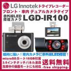ショッピングドライブレコーダー ドライブレコーダー 2カメラ LG Innotek Alive LGD-IR100 赤外線LEDモデル 車載用 前後カメラ バックモニタ 駐車監視 分離型シガー 常時電源