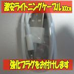 【数量限定】ライトニングケーブル 強化プラグ付き (両面充電タイプ)【送料無料】
