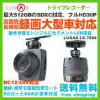 ショッピングドライブレコーダー ドライブレコーダー 大型車対応 ルーカス LK-7500 シガー 常時電源 一体型 バックカメラ トラック DC12/24V 車載カメラ