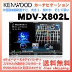 インダッシュカーナビ ケンウッド MDV-X802L  彩速ナビ