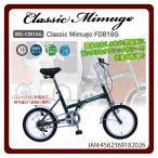 自転車 折りたたみ自転車 16インチ おしゃれ 安い 軽量 クラシックミムゴ キャンプ キャンピング 積載 送料無料 代引不可 -MG-CM16G- -ミムゴ-
