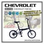 自転車 折りたたみ自転車 16インチ おしゃれ 安い 軽量 シボレー CHEVROLET キャンプ ...