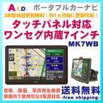 ポータブルカーナビ 7インチ ワンセグ内蔵 地図更新3年無料 エイアイディー MK7WB