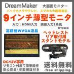 ヘッドレストモニター 9インチ MT090B リアスタンドモデル ドリームメーカー 車載モニター