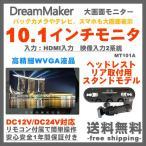 ヘッドレストモニター 10.1インチ MT101A リアスタンドモデル ドリームメーカー 車載モニター