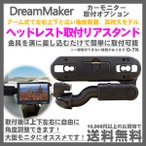 カーモニター ヘッドレスト取付 リアスタンド O-7K ドリームメーカー 車載モニター モニターアーム