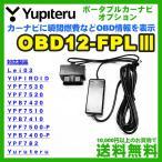 ポータブルカーナビ ユピテル OBD12-FPLIII  OBDIIアダプター 最新モデル