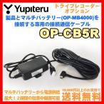 ドライブレコーダー ユピテル OP-CB5R OP-MB4000用 通信ケーブル