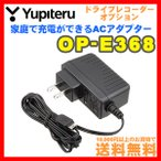 ドライブレコーダー ユピテル OP-E368 ACアダプター