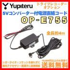 ドライブレコーダー ユピテル OP-E755 電源直結コード 約4m 5Vコンバーター付