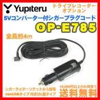 ドライブレコーダー ユピテル OP-E785 シガーライターソケットケーブル 約4m 5Vコンバーター付