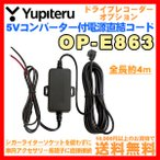 ドライブレコーダー 電源直結コード 5Vコンバーター付 ユピテル OP-E863 約4m -KOJ-