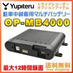 (4月中旬入荷予定)ドライブレコーダー ユピテル OP-MB4000 マルチバッテリー 駐車記録時の電源供給