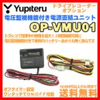 【在庫有り】ドライブレコーダー ユピテル OP-VMU01 電圧監視機能付 電源直結ユニット