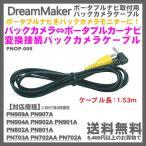 バックカメラ ポータブルカーナビ 取付 変換接続ケーブル PNOP-005 ドリームメーカー 車載カメラ バックモニタ