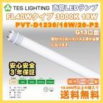 ショッピングLED LED蛍光灯 直管 ランプ FL40W型 3000K 2000lm 18W G13 テスライティング PVT-D1230/18W/20-P2