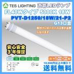 LED蛍光灯 直管 ランプ FL40W型 5000K 2100lm 18W G13 テスライティング PVT-D1250/18W/21-P2