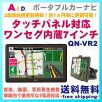 ポータブルカーナビ 7インチ ワンセグ内蔵 地図更新3年無料 エイアイディー QN-VR2