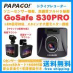 ドライブレコーダー PAPAGO GoSafe S30PRO 車載カメラ GPS ソニーセンサー搭載 プロモデル