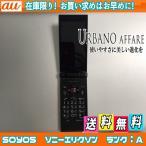 【美品】au URBANO・AFFARE アルバーノアファーレ ブラック ランクA※お使い頂くには、auショップにて[ICカードロッククリア]が必要です