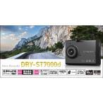 ショッピングドライブレコーダー ドライブレコーダー ユピテル DRY-ST7000d アクティブセーフティ機能 (プレゼントキャンペーン中)